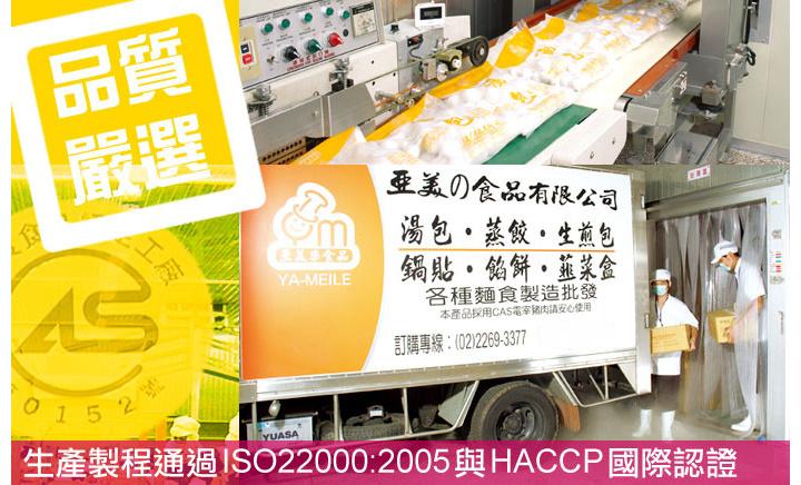 亞美食品生產製程通過ISO22000:2005與HACCP國際認證