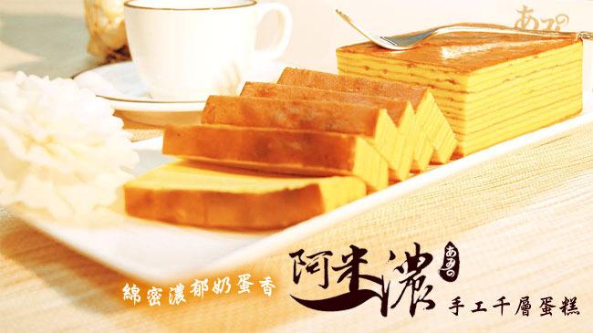 阿米濃千層蛋糕日式禮盒