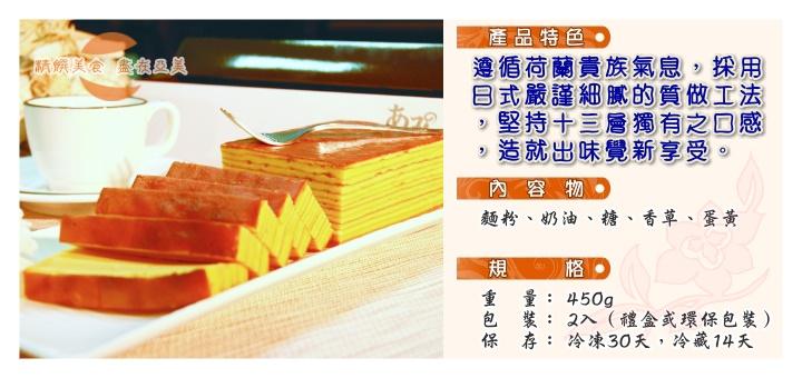 阿米濃日式禮盒系列產品介紹