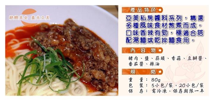 亞美傳統美食產品介紹